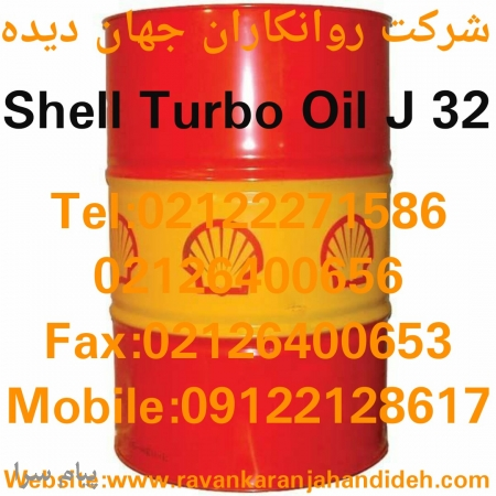 روغن Shell Turbo Oil J 32